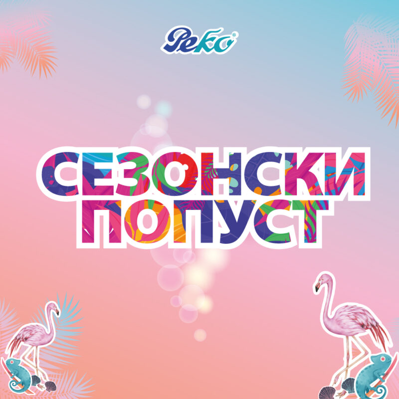 peko-sezonski-popust-leto-mk